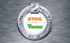 Удвоение гарантии на технику STIHL и VIKING